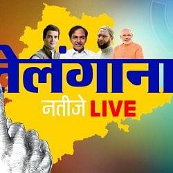 Telangana Election Results 2018 Live:  शुरुआती रुझानों में टीआरएस आगे