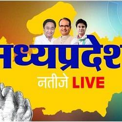 Madhya Pradesh Election Results LIVE: रूझानों में भाजपा आगे