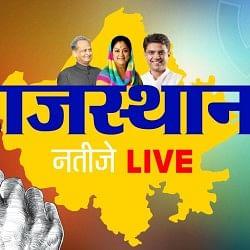 Rajasthan Election Results LIVE: रूझानों में कांग्रेस आगे, क्या बदलेगी सरकार?