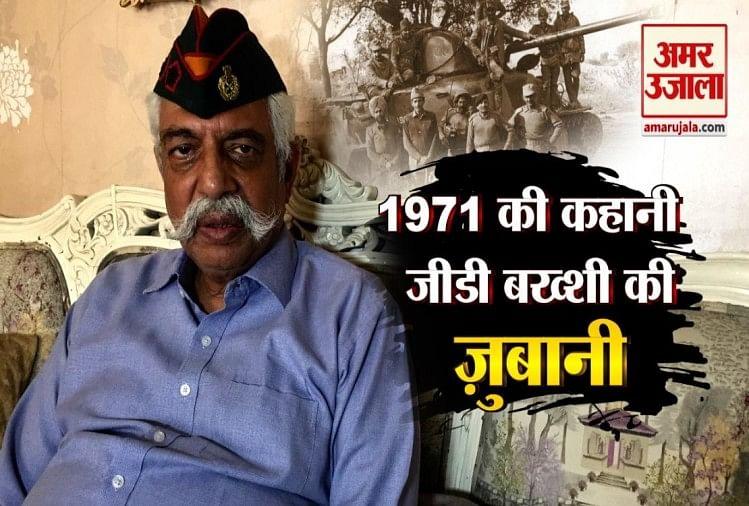 1971 की जंग की पूरी कहानी सुनिए रिटायर मेजर जनरल जी डी बख्शी की ज़ुबानी