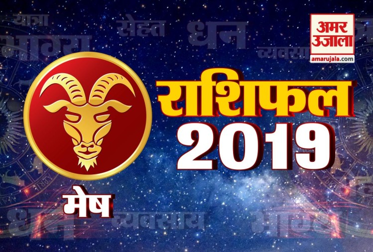 Aries Horoscope 2019 Mesh Rashifal Astrology Predictions 2019