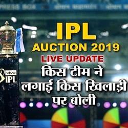 IPL Auction 2019 Highlights: वरुण चक्रवर्ती और जयदेव उनादकट रहे सबसे महंगे खिलाड़ी