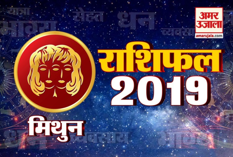 Gemini Horoscope 2019 Mithun Rashifal Astrology Predictions