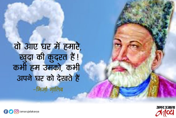 Mirza Ghalib Famous Shayari In Hindi - ग़ालिब के 10