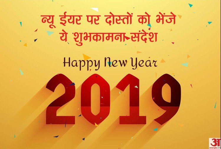 Happy New Year 2019 Wishes, Images, Quotes,wallpaper,hd Images