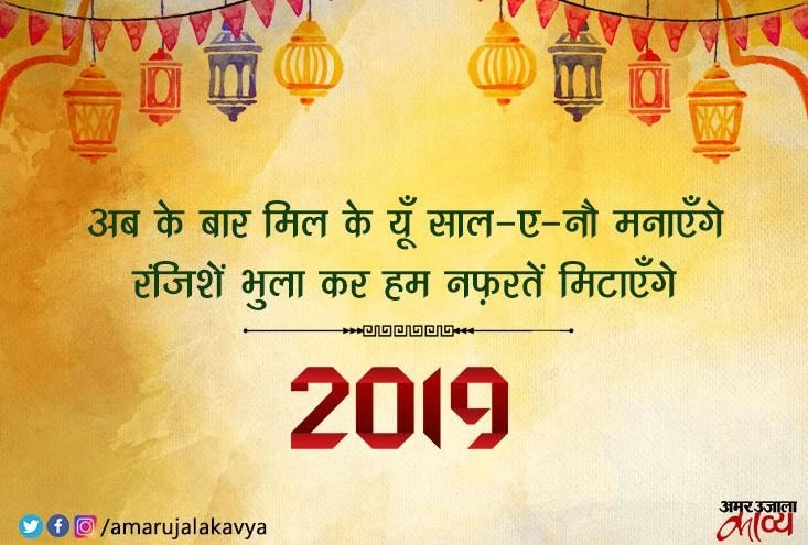 New year best shayari