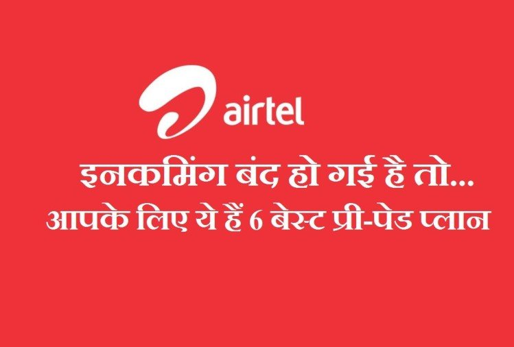 Airtel Smart Recharge Plan