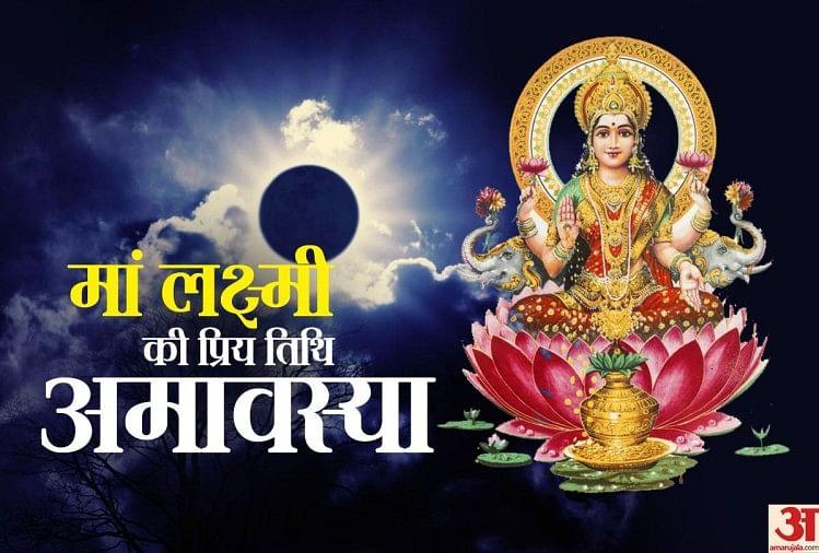 सोमवती अमावस्या 2020: हिंदू धर्म में अमावस्या तिथि का विशेष महत्व होता है। इस तिथि पर पवित्र नदियों में स्नान, दान और पूजा-पाठ का विधान है।