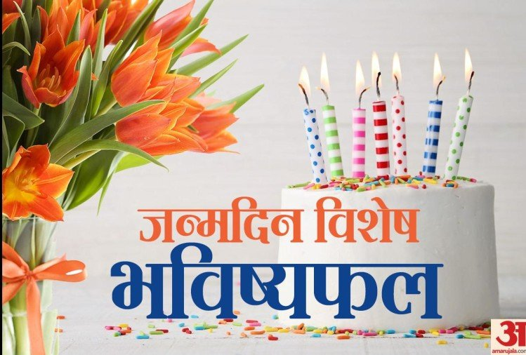 29 march birthday horoscope in hindi