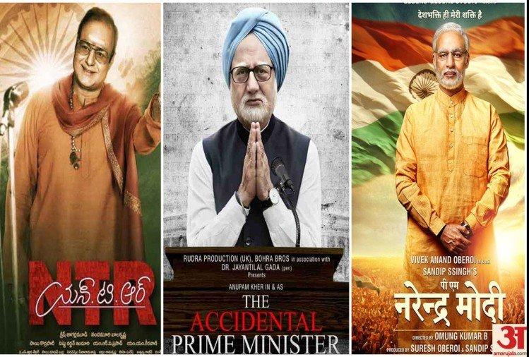indian leaders Biopic