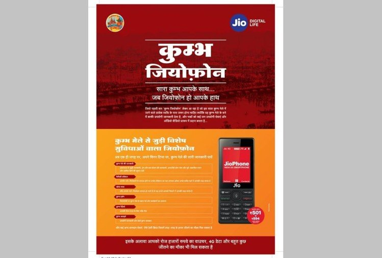 jio phone offering great offers to Kumbh mela devotees