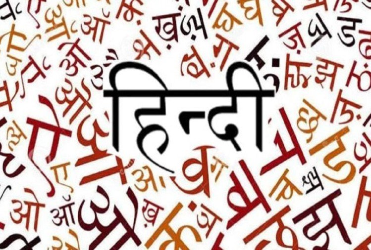 Hindi Diwas 2019: Interesting facts about Hindi Language in Hindi