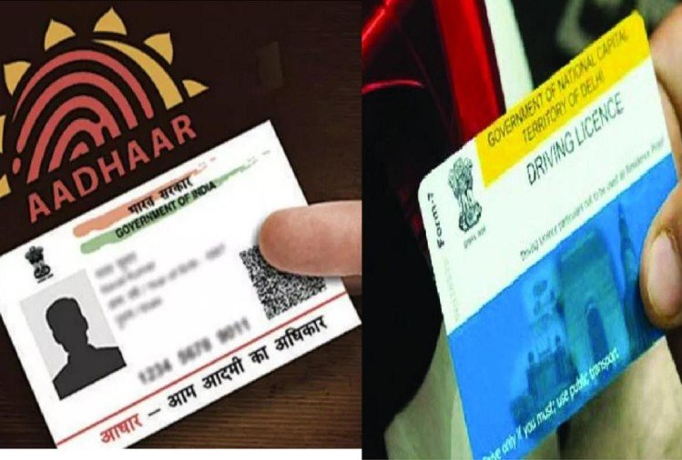How to link aadhaar card with Driving Licence