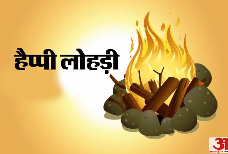Lohri Festival 2019 Shubh Muhurat puja vidhi timing songs importance and significance
