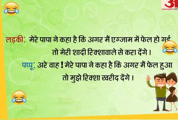 Funny Viral Hindi Jokes On Social Media 2019 Hindi Jokes