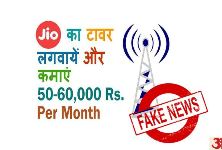 jio tower scam