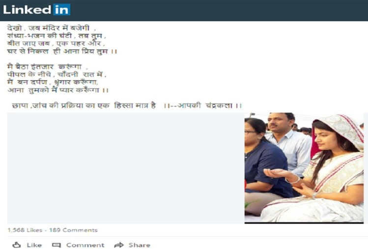 IAS बी चंद्रकला की Linkedin पर पोस्ट कविता