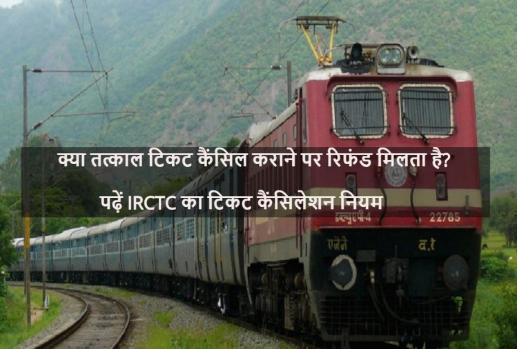 Railway ticket cancellation charge