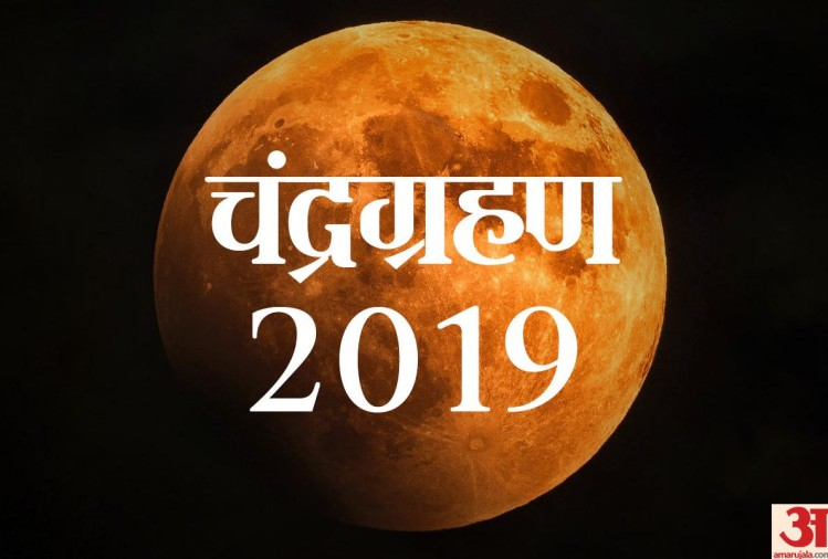Chandra Grahan 2019 Sutak Timing: What is a partial lunar eclipse, India timings and more