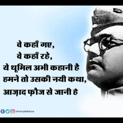 Netaji subhash chandra bose poem by gopal prasad vyas