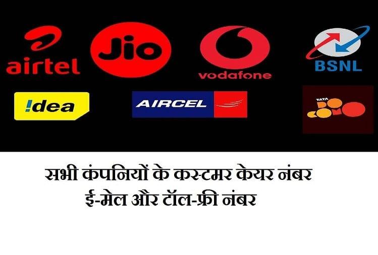Customer Care Number Of All Network Operators, Jio, Vodafone, Airtel