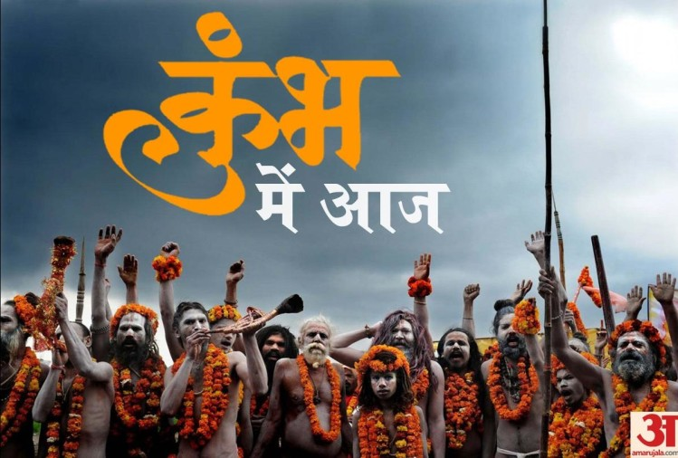 Kumbh Mela 2019 Major events to be held on 01 February 2019