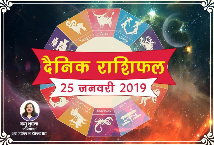 Astrology 25 January 2019 Rashifal Daily Horoscope 25th Day Of