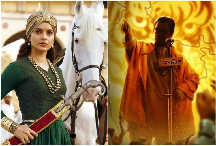 Manikarnika Thackeray film