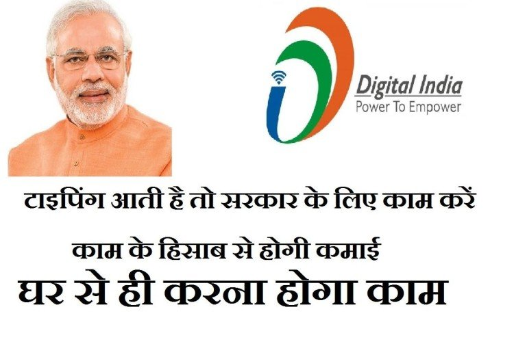 digitizeindia