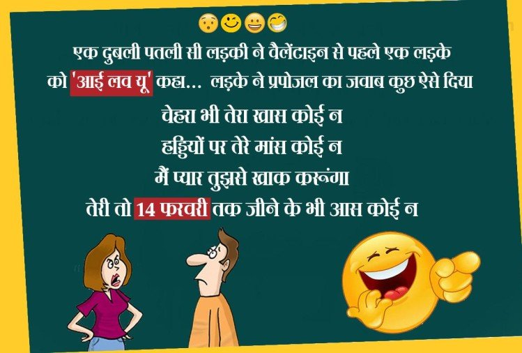 valentine day 2019 viral Best hindi funny jokes and humour