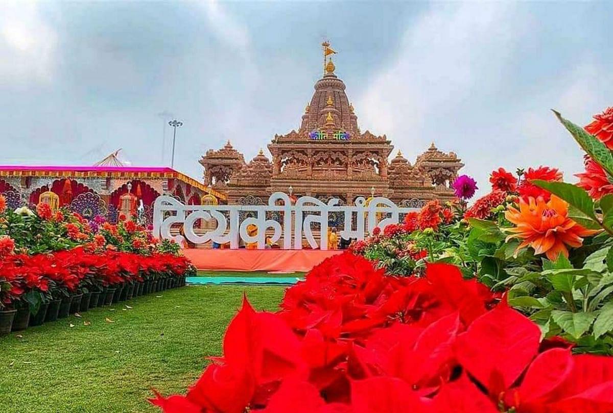 Kirti Mandir Mathura News: Kirti Mandir Doors Open For Devotees In Barsana  Mathura - Mathura: देश के इकलौते कीर्ति मंदिर के पट खुले, भक्तों को बरबस  अपनी ओर खींचती है इसकी भव्यता -