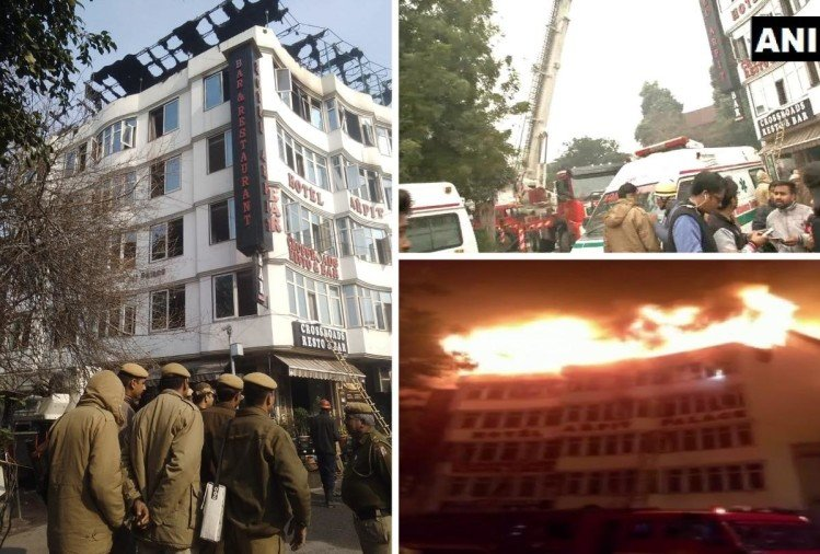 Seventeen people died in Hotel Arpit Palace fire in karol bagh at Delhi