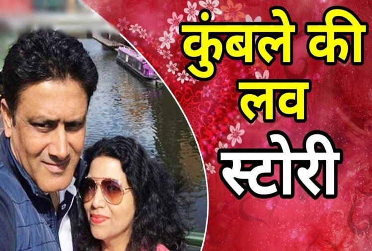 anil kumble and chetna interestin love story on valentine day