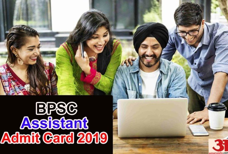Sarkari Result Bpsc Assistant Pre Admit Card Available Know