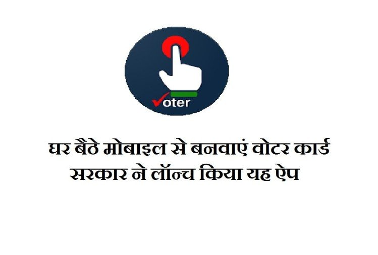 How to make voter id card online,