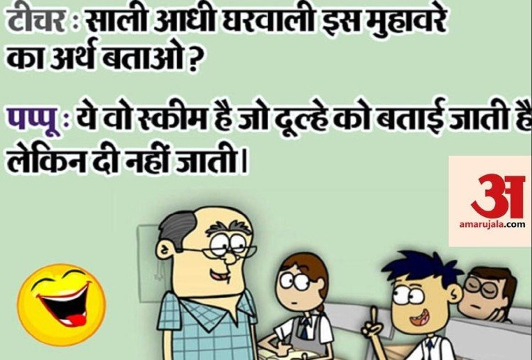 Joke awesome Most Funny Jokes Husband Wife jokes jija sali jokes 15 March 2019