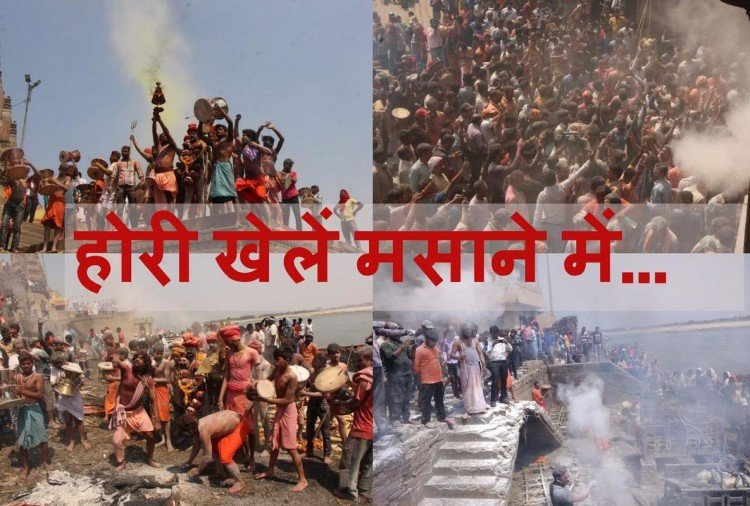 Holi played with cremation ashes in Varanasi