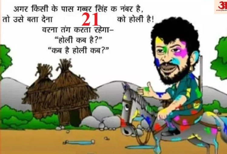 Funny Holi Jokes