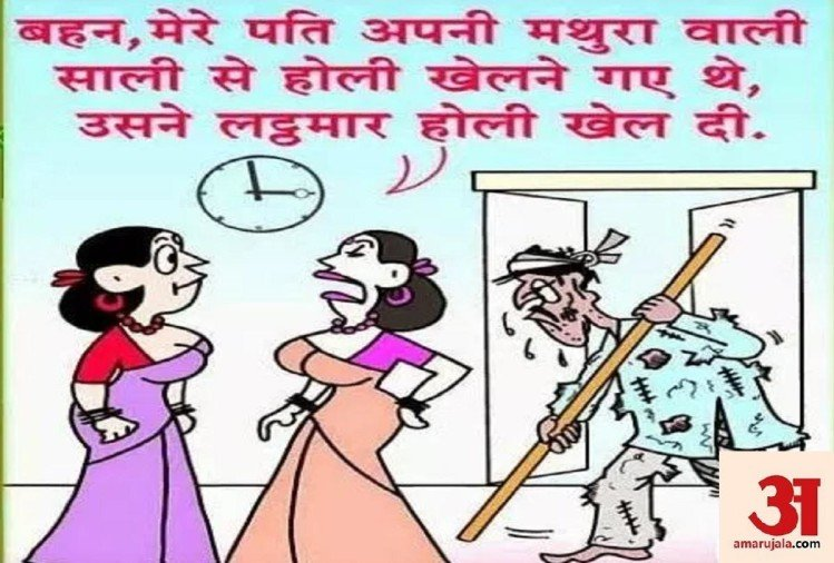 happy holi 2019 funny viral jokes Shayari SMS in hindi holi 2019 jokes image