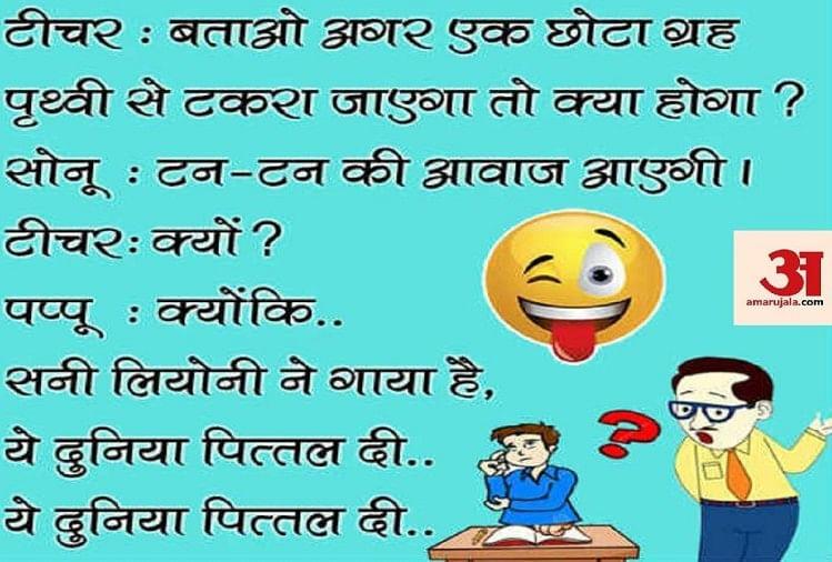 Jokes Lates Hindi Funny Jokes On Marriage Love 23 March 2019