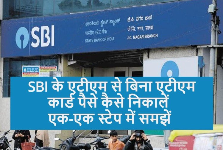 How to withdraw money from SBI ATMs without ATM card