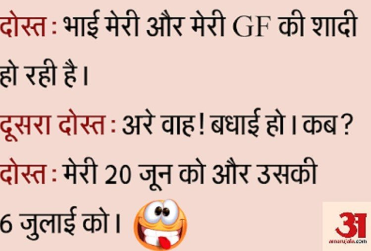 Latest Funny Viral Hindi Joke Of The Day 24 March 2019