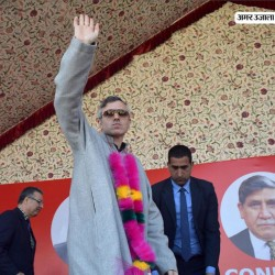 उमर अब्दुल्ला ने जताई उम्मीद, नई सरकार पाकिस्तान से बातचीत को सकारात्मक कदम उठाएगी