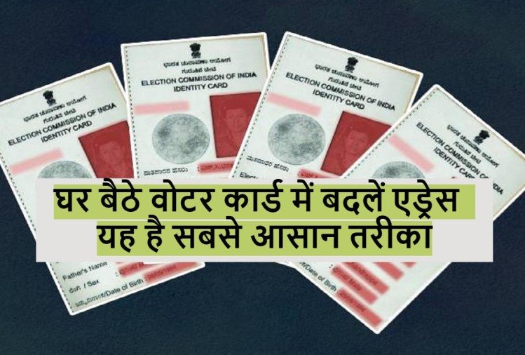 Voter Id Online Registration|How to change address in voter id card online
