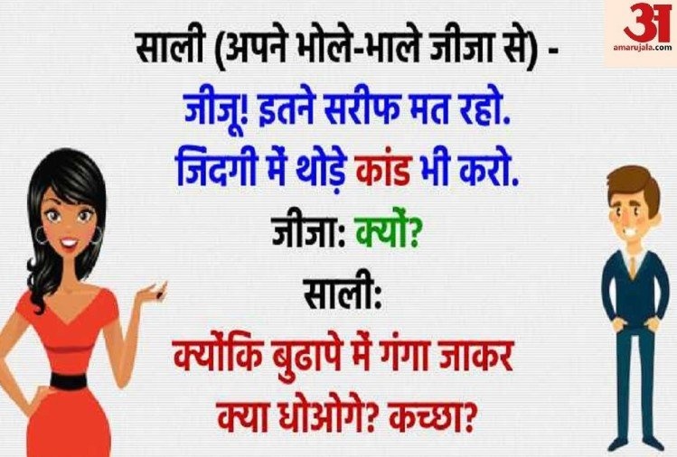 Funny Latest Jokes In Hindi Joke Of The Day 29 March 2019