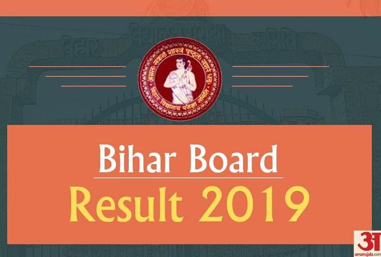 Bihar Board Class 10th Result 2019 Date Bseb Matric Sarkari Result