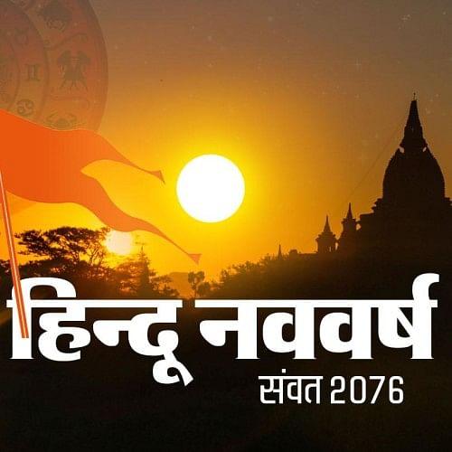 Hindu New Year Samvat 2076 Start Vikram Samvat 2076