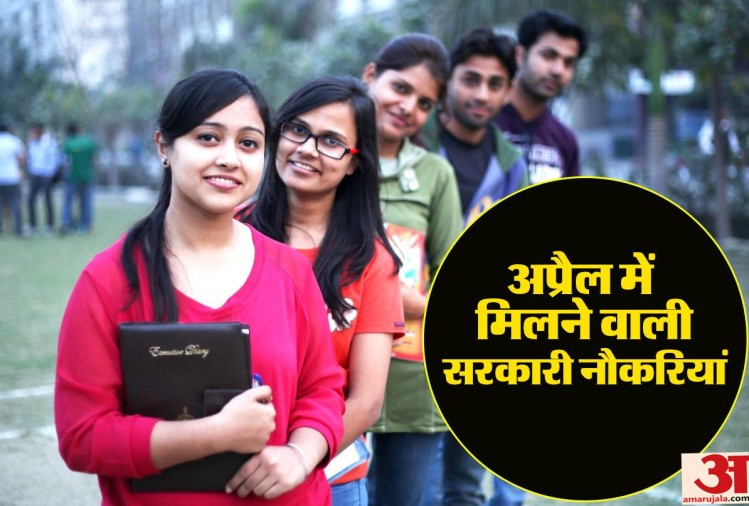 know about those rrb bank ssc sarkari jobs the last date in April month recruitment Apply Now