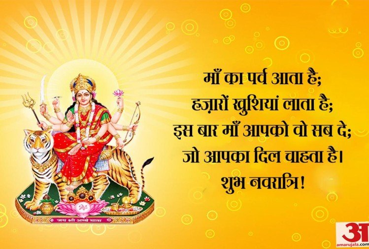 happy navratri 2019 images, wallpaper, wishes quotes in hindi