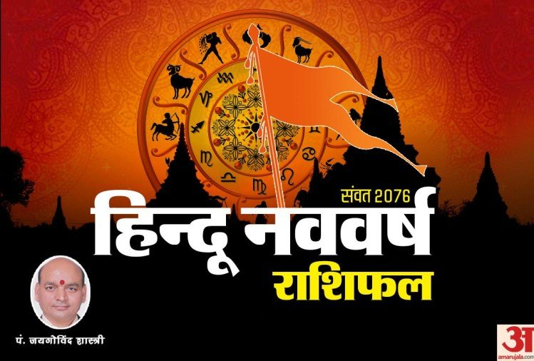 Chaitra Navratri 2019 Hindu New Year Prediction For 12